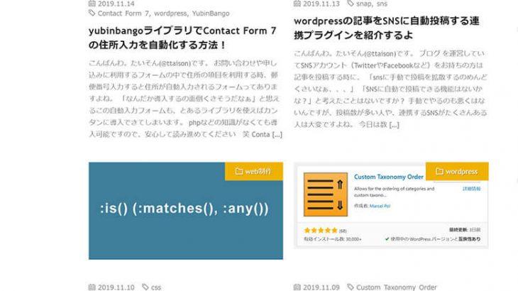カスタム投稿も対応!固定ページに貼り付けるだけで使える新着一覧をショートコードで作成【WordPress】