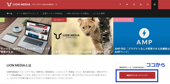 ライオンメディアインストール画面