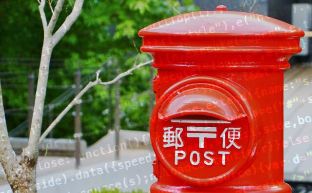 郵便番号プログラムイメージ