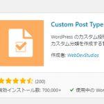 カスタム投稿タイプ作成プラグインの決定版「Custom Post Type UI」WordPress