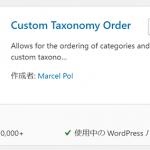 WordPressのタグやカテゴリーを並べ替えるプラグインCustom Taxonomy Orderを紹介